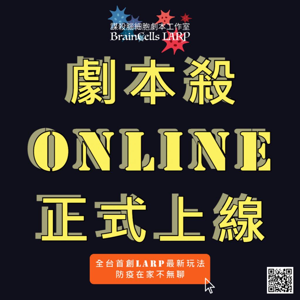 劇本殺online
